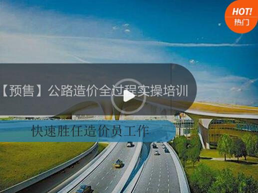 如何學公路造價?公路造價視頻教程,看這里!