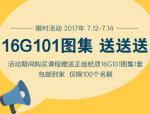 学16G101平法钢筋算量,赠送全套正版16G图集
