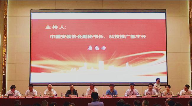 """中国安装协会""""创精品机电工程研讨会暨现场观摩会""""在西安召开"""