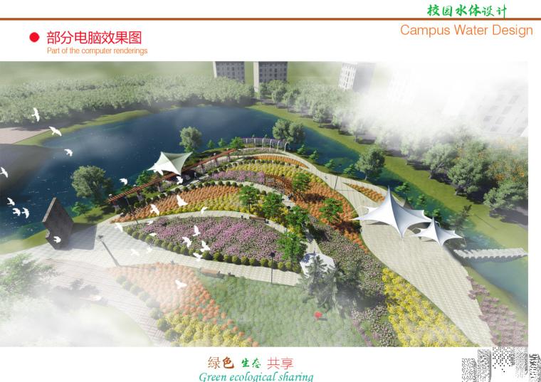 鉴湖水-校园净水生态概念设计(毕业设计)_14