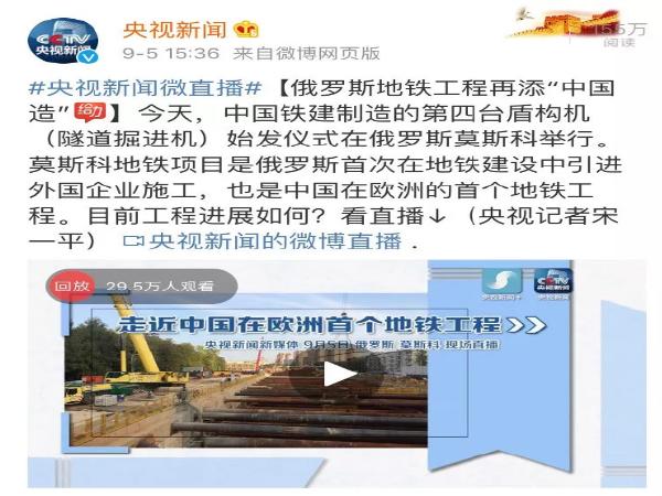 """35万人围观直播,俄罗斯网红地铁项目""""中国造""""_1"""