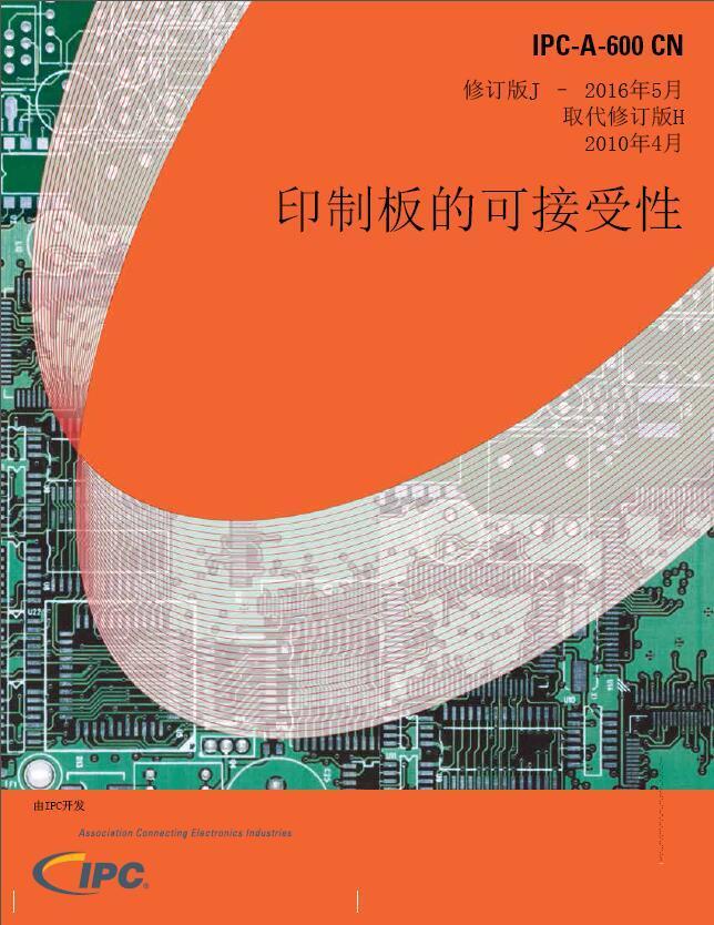 RE: IPC-A-600J CN 中文版,线路板印制板的可接受性,验收标准