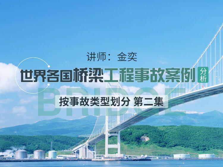世界各国桥梁工程事故案例分析(中)
