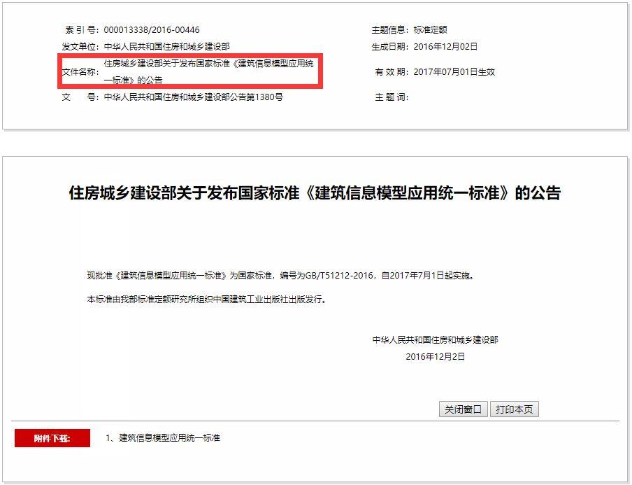市政BIM實施指南(正式版)IBIM正解官方定義_3