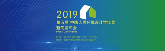 2019年第五届中国人居环境设计教育年会暨学年奖启动新闻发布会