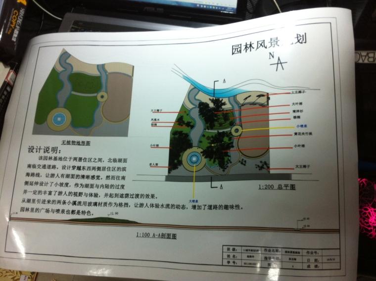 园林风景规划设计_1