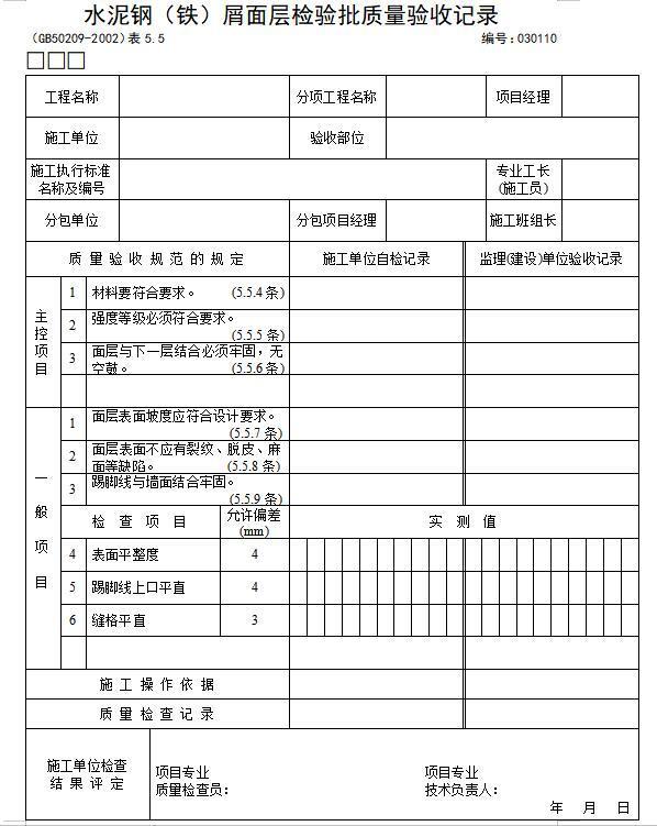 建筑工程施工质量验收规范检验批检查表(完整版)-水泥钢(铁)屑面层检验批质量验收记录