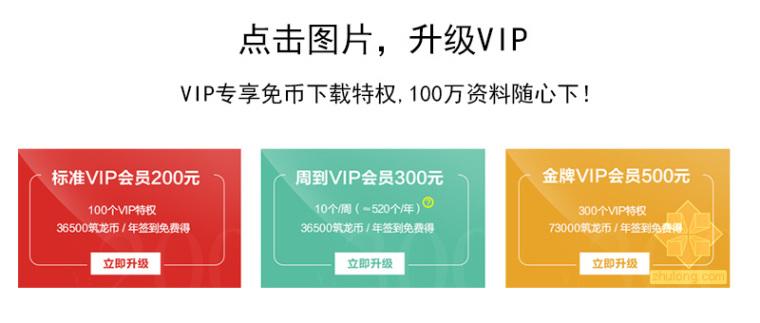 升级VIP.jpg