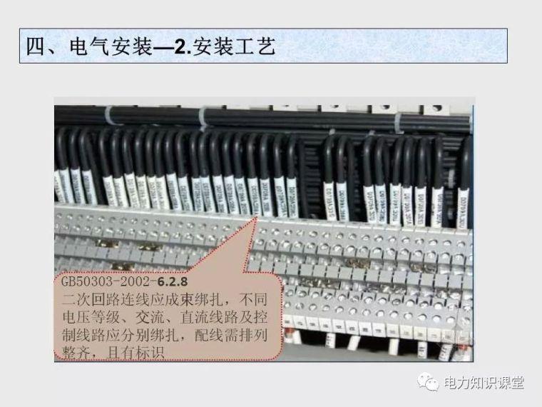 收藏!最详细的电气工程基础教程知识_134