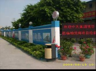 重庆祥瑞建筑安全文明施工统一标准2011版(万科版本)