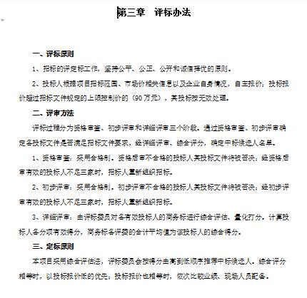 [陕西]泾河生态综合治理ppp项目招标文件(共39页)