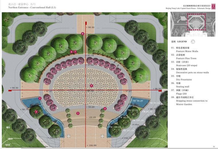 [北京]雁栖湖国际会都景观设计方案规划文本PDF(362页)_2
