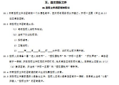 [陕西]某文化中心一期建筑幕墙工程招标文件(共52页)