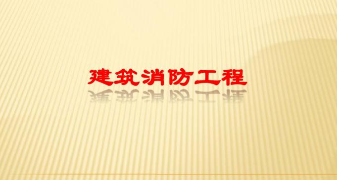建筑消防工程基础讲解37页