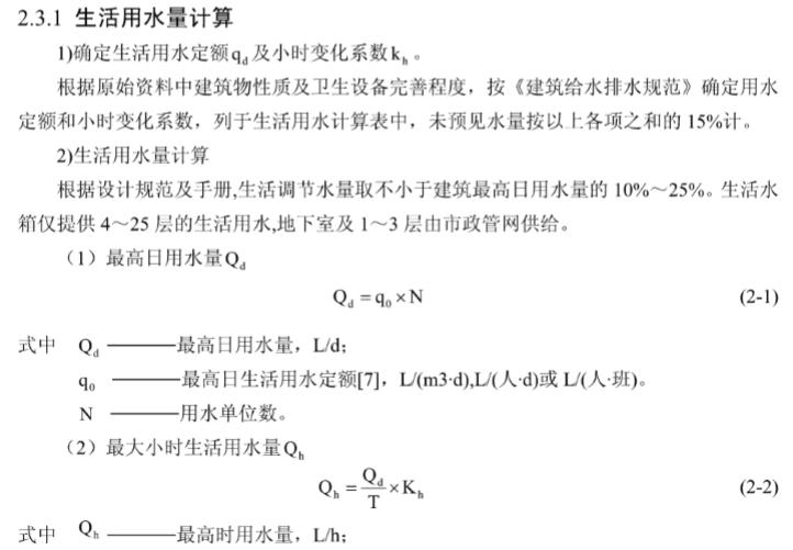 天津某局综合办公楼给排水设计(知名大学)_5