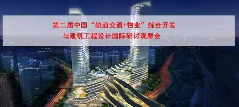 """第二届中国""""轨道交通+物业""""综合开发与建筑设计国际研讨观摩会"""