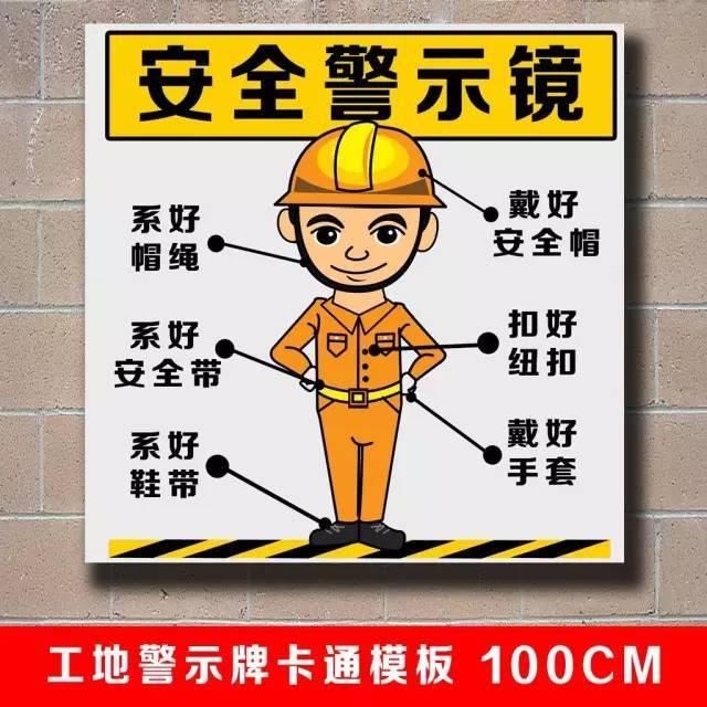 安全警示牌卡通模板,可直接挂到施工现场了