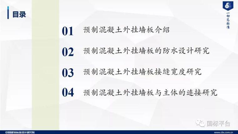 干货!预制混凝土外挂墙板关键技术研究及标准编制(58张PPT)