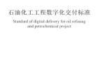 GBT 51296-2018  石油化工工程数字化交付标准