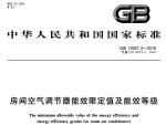 房间空气调节器能效限定值及能效等级GB 12021.3-2010