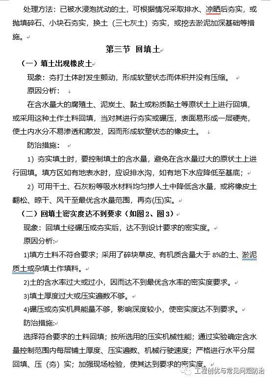 建筑工程质量通病防治手册(图文并茂word版)!_12