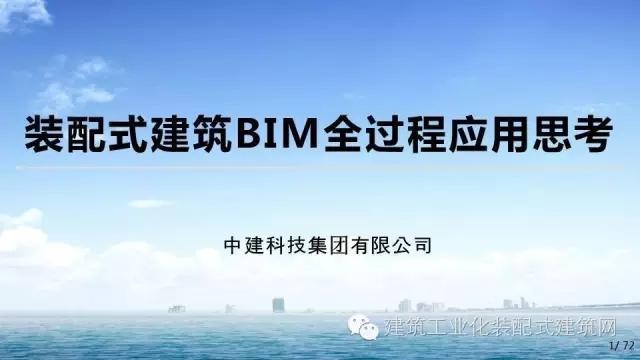 大跨度结构设计及BIM应用技术研讨会3