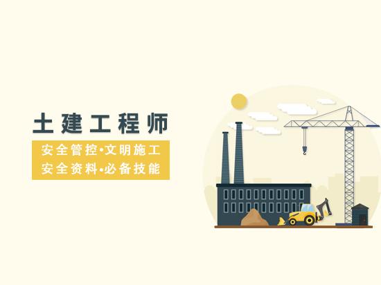 土建工程师安全管控/文明施工/安全资料必备技能