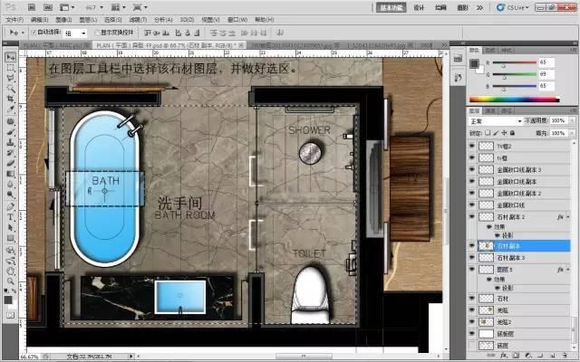 室内设计必学技能:彩色平面图PS教程_61