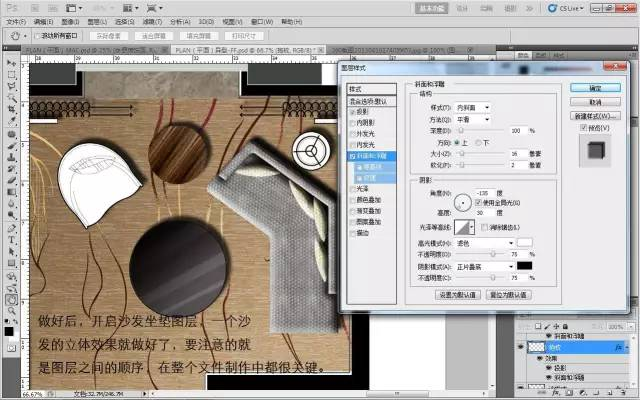 室内设计必学技能:彩色平面图PS教程_53