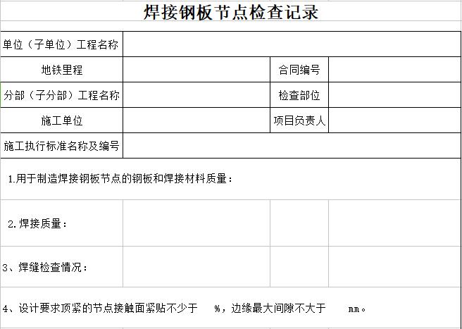 地铁工程主体结构工程检查施工记录用表(26个表格)
