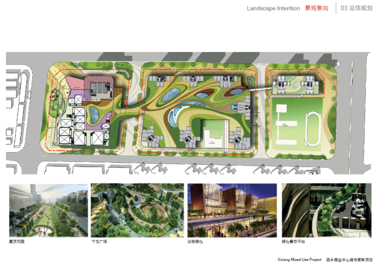 华阳西乡商业中心城市更新项目规划与建筑设计方案