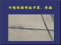 住宅工程质量通病专项治理技术措施(149页)