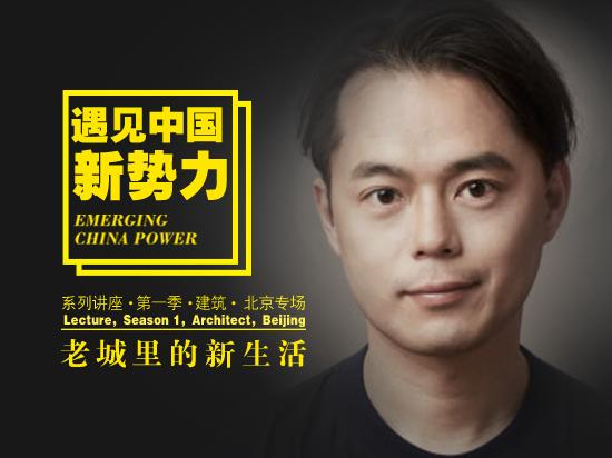 《老城里的新生活》青山周平——遇见中国新势力系列讲座