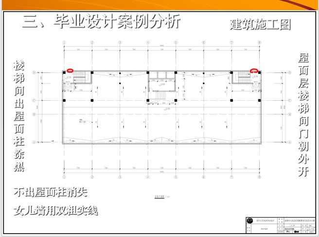 四川大学土木工程本科毕业设计案例分析-傅昶彬_4