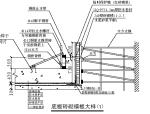 北京SOHO现代城地下室底板施工组织设计方案