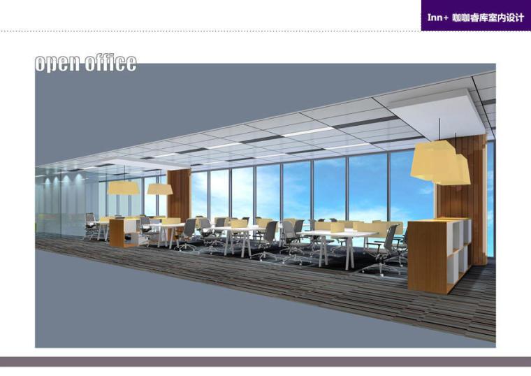 时尚的办公空间设计,使员工灵活发挥个人创造性!