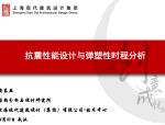 抗震性能设计与弹塑性时程分析(PDF,25页)