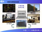 装配式混凝土剪力墙结构施工及质量验收规程编制内容介绍