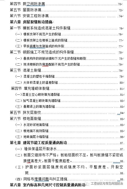 建筑工程质量通病防治手册(图文并茂word版)!_4