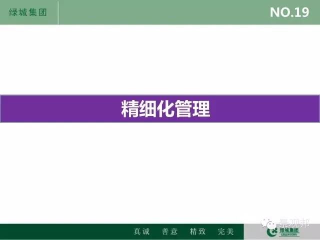 干货|绿城精致景观营造工艺工法篇倾情呈现-20160518_104945_140.jpg