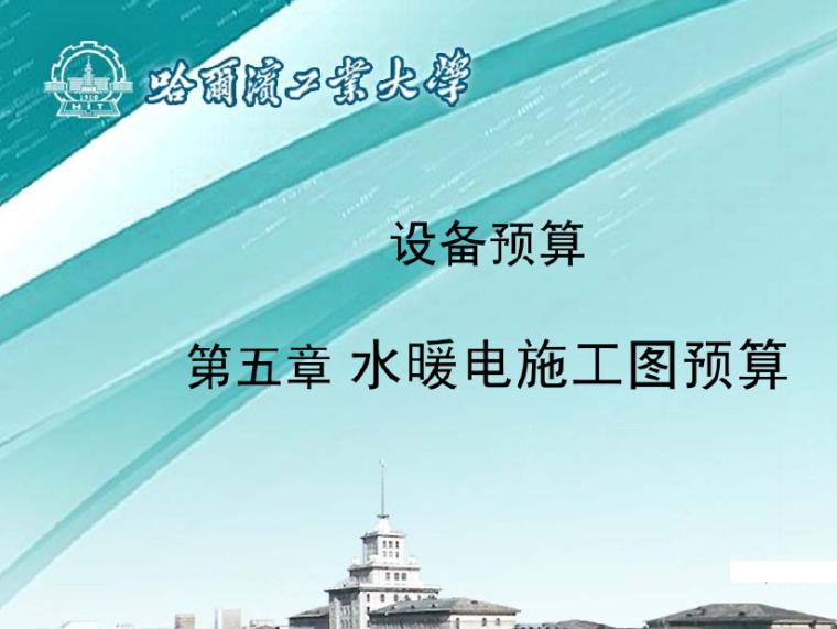 水暖电施工图预算(哈尔滨工业大学课件)