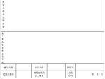 风电工程建设质量标准及配套表单(233页,表格丰富)
