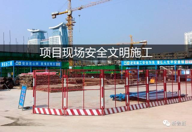 中建内部项目施工现场,安全文明施工样板工地_1