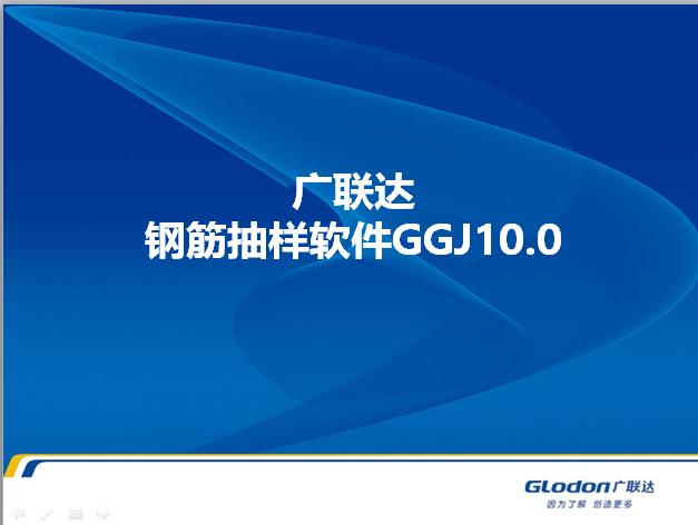 广联达钢筋抽样软件GGJ10.0教学课件