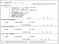 [连云港]干线公路建设项目基本表格及用表说明(297页)