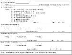 【连云港】干线公路建设项目基本表格及用表说明(297页)