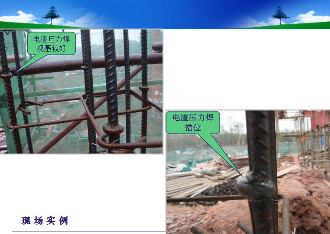 龙湖地产建筑工程常见质量缺陷及防治措施PPT(共132页)_5