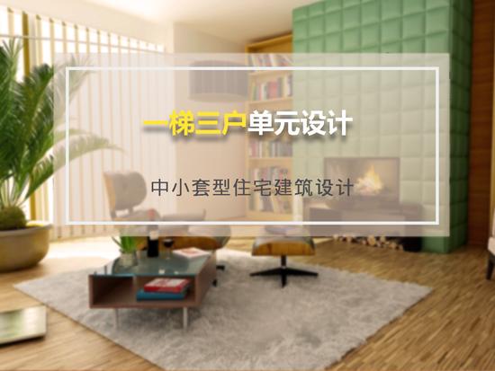 中小套型住宅建筑设计_6