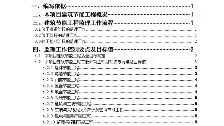 【建筑节能】工程监理细则范本(共35页)_4