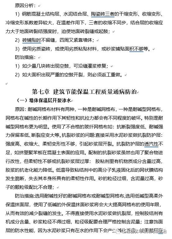 建筑工程质量通病防治手册(图文并茂word版)!_88
